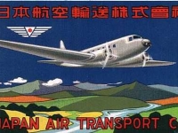 Luggage tag for Japan Air Transport, 1937 (Source: Wikimedia Commons)